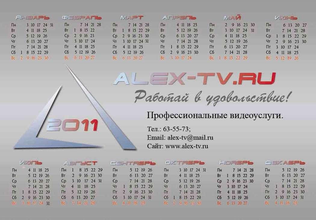 Календарик. - фото 7787618 Алекс-ТВ фото и видео