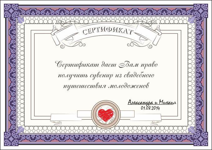 Свадебный сертификат для гостей своими руками