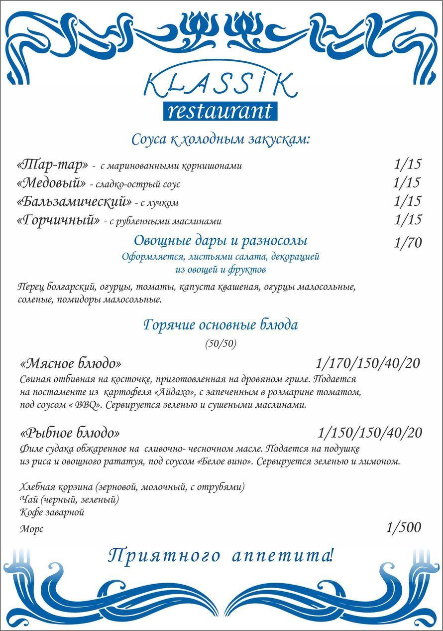"""Фото 13167766 в коллекции Портфолио - Банкетный ресторан """"KlassiK"""" в Петергофе"""