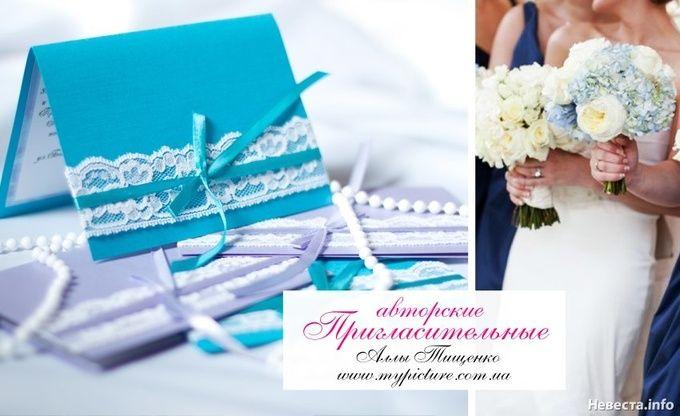 Сделать пригласительные для свадьбы