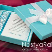 приглашение на свадьбу Тиффани