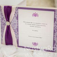 фиолетовое приглашение