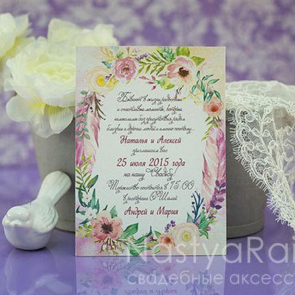 Приглашение акварельные цветы