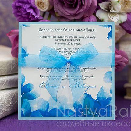 Приглашение синие цветы
