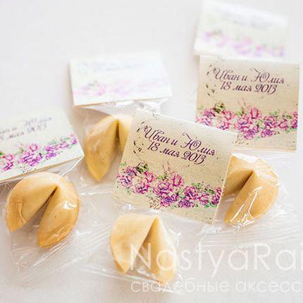 Свадебное печенье с предсказаниями