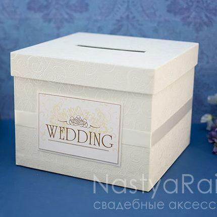 Коробка для конвертов Вензеля белая