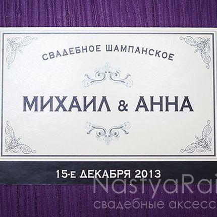 Комплект наклеек на свадебное шампанское