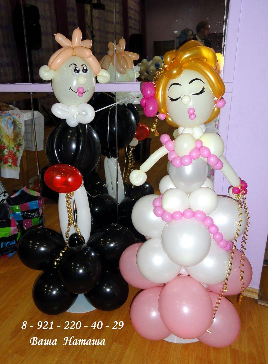 Жених и невеста из шаров! - фото 2400012 Ведущая Наташа Данилова