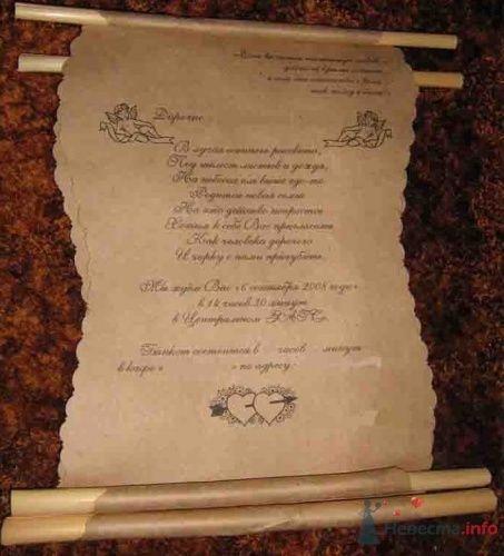 Как сделать свиток свадебный