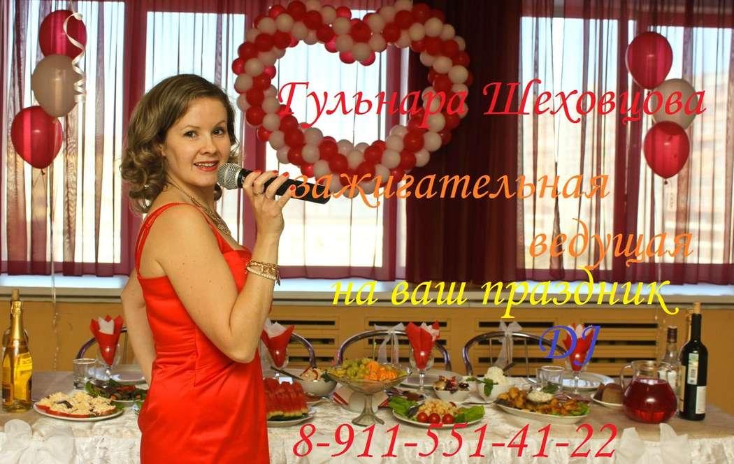 Фото 2908407 в коллекции Портфолио - Ведущая Гульнара Шеховцова