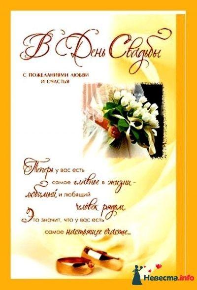 Христианские поздравления с свадьбами