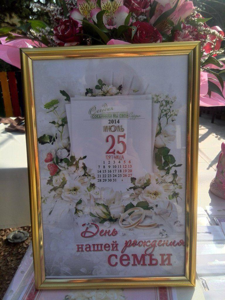 Календарный листок в  подарок  каждой паре! - фото 5453891 Ведущая праздников Ксения Башкова
