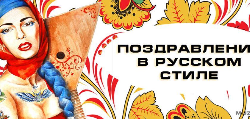 Поздравление на юбилей в русском народном стиле