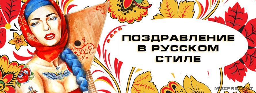 Поздравления с днем рождения в русско народном стиле