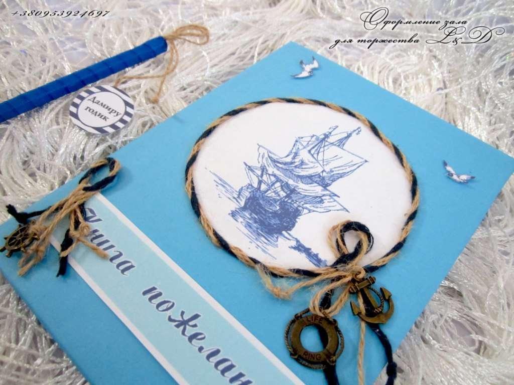 Свадебные поздравления в морском стиле