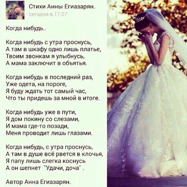 картинки стихи о невесте уместны
