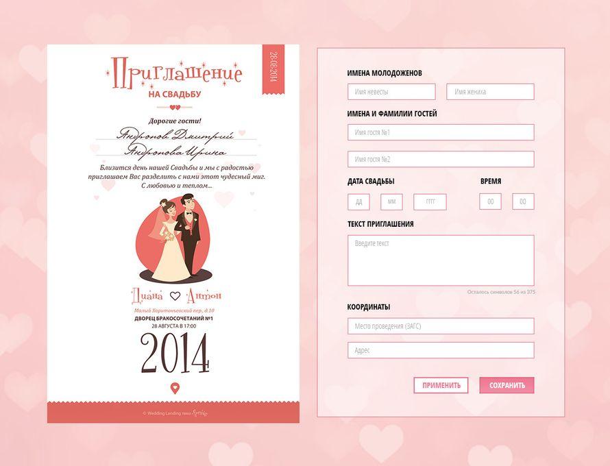 Как сделать электронные пригласительные на свадьбу онлайн