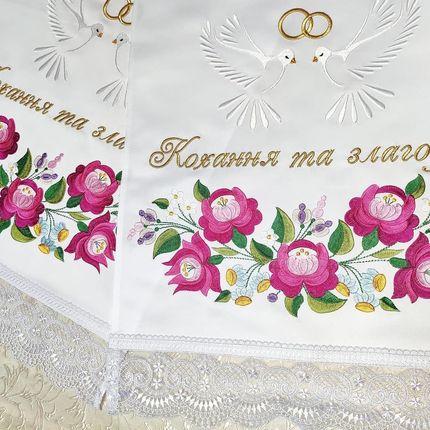 """Свадебный рушник """"Кохання та злагоди!"""""""