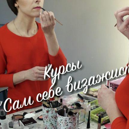 "Курсы ""Сам себе визажист"", 5 занятий"
