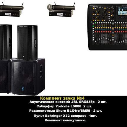 Комплект звукового оборудования 4 кВт