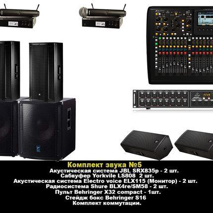 Комплект звукового оборудования для живой группы 5 кВт
