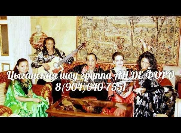 """Фото 6448714 в коллекции Основной альбом - Цыганская шоу-группа """"Ан де Форо"""""""