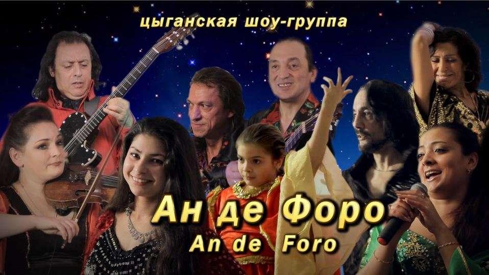 """Фото 6448756 в коллекции Основной альбом - Цыганская шоу-группа """"Ан де Форо"""""""