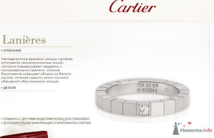Кольцо Невесты