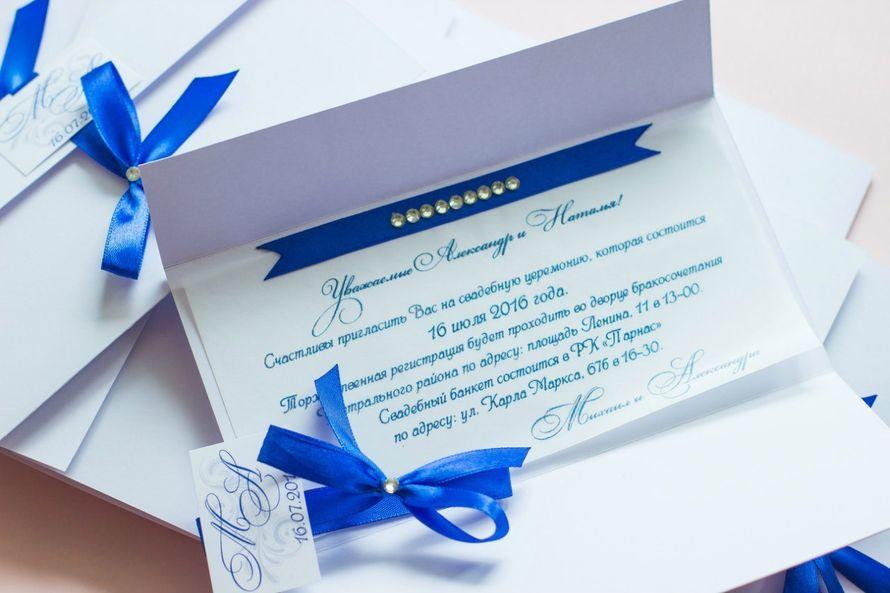 Приглашение-конверт