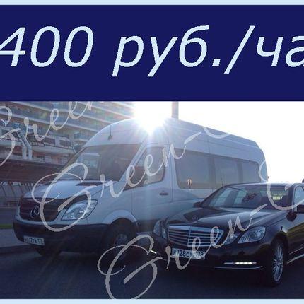 Микроавтобус Мерседес Спринтер и Мерседес  W212