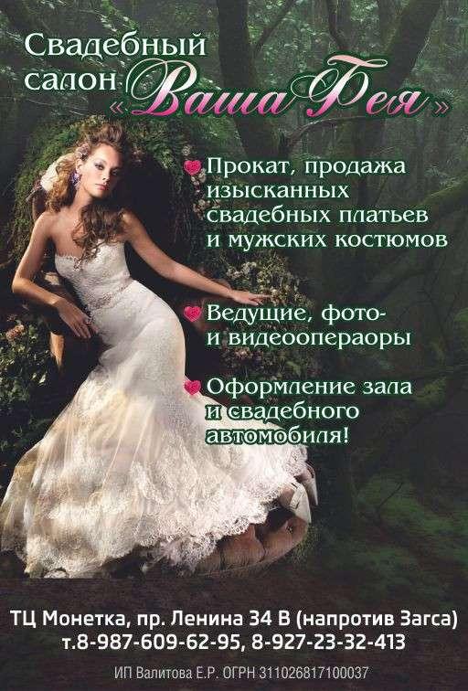 """Фото 6962302 в коллекции Портфолио - Свадебный салон """"Ваша фея"""""""