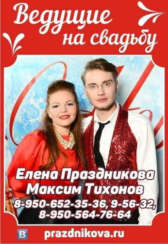 Фото 10819398 в коллекции Портфолио - Ведущая Елена Праздникова