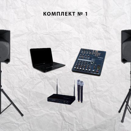 Комплект оборудования 1