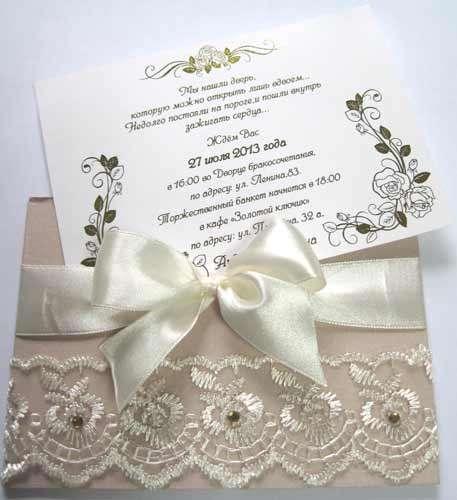 Фото 1303973 в коллекции пригласительные - Вайар - свадебная полиграфия