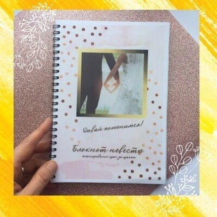 Планинг для невесты