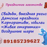 """Праздничное агентство """"БУМ!"""""""