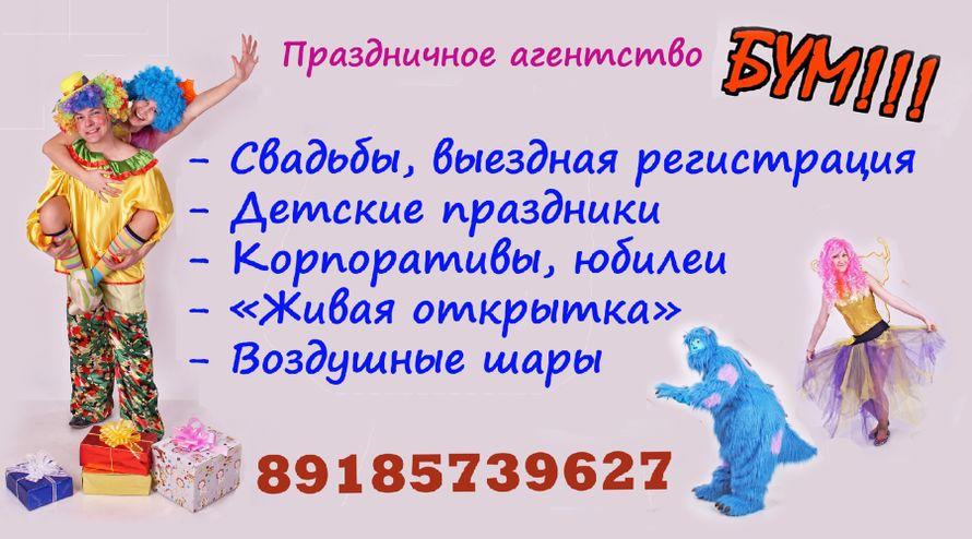 """Праздничное агентство """"БУМ!"""" - фото 3781935 Ведущая Татьяна  Голубева"""
