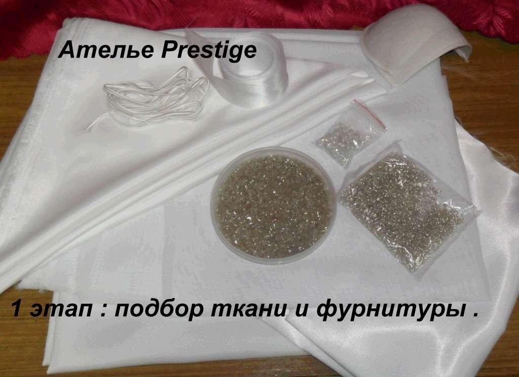 """Фото 1626979 в коллекции Мои фотографии - Ателье """"Prestige"""""""