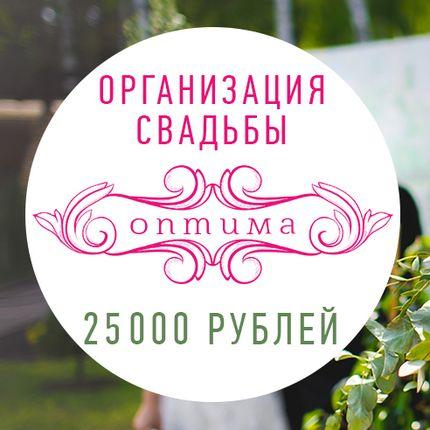 """Организация свадьбы - пакет """"Оптима"""""""
