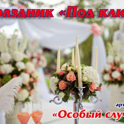 Организация свадьбы под ключ - Стандарт