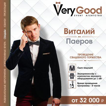 Ведущий - Виталий Паеров