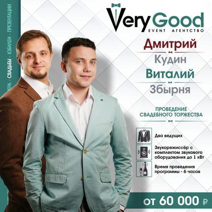 Дуэт ведущих - Дмитрий Кудин и Виталий Збырня