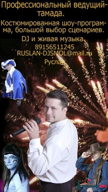 Тамада. Смоленск. - фото 322369 RUSLAN&Co - Организация торжеств