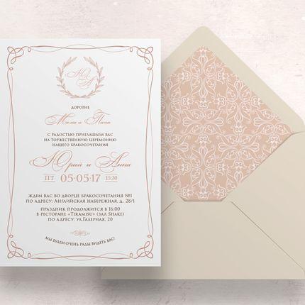 Приглашение в конверте, арт. 26