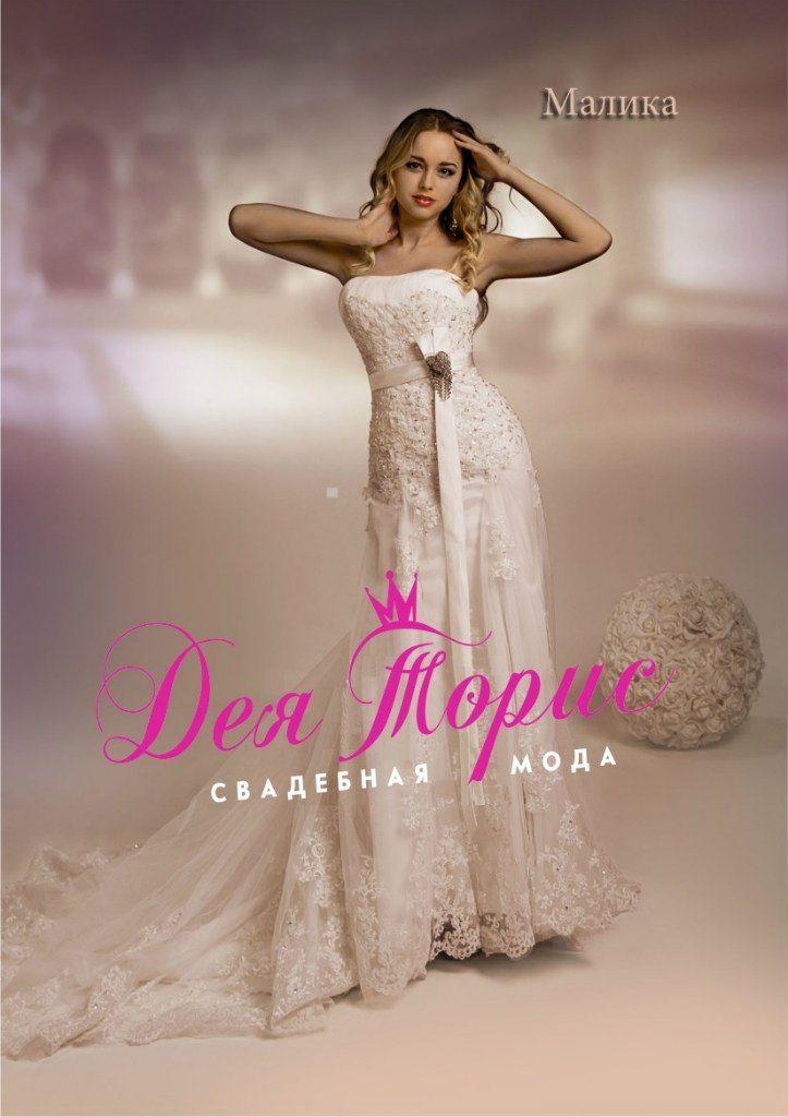 Малика, шлейф Изумительное свадебное платье. Прямой корсет, декорированный кружевом и кристаллами, смотрится очень элегантно. Линию талии подчеркивает атласный пояс, с декоративной брошью и длинной лентой. Юбка с длинным шикарным шлейфом украшена страз - фото 5970688 Дея Торис - свадебный салон