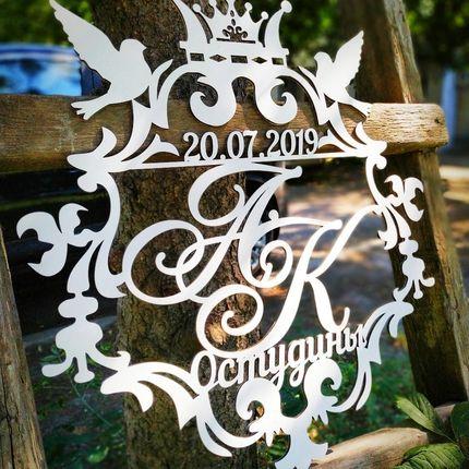 Герб семьи с инициалами, датой свадьбы и фамилией