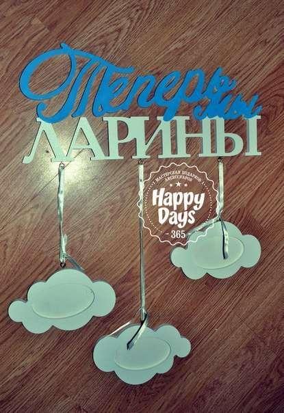 Фото 4373559 в коллекции Рамки для фотографий - Мастерская подарков Happy Days