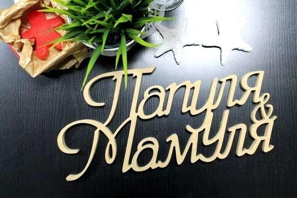 Поздравления с днем свадьбы мама и папа