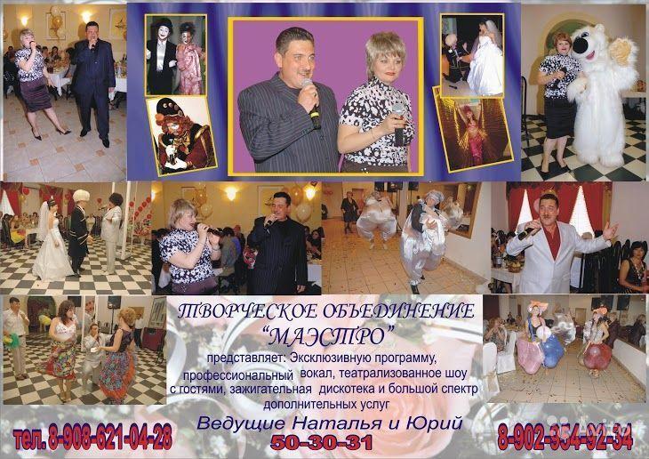 Фото 4390453 в коллекции Юрий и Наталья Маэстро 89086210428 - Маэстро - проведение свадьбы