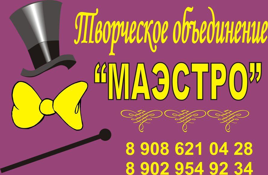 Фото 4390469 в коллекции Юрий и Наталья Маэстро 89086210428 - Маэстро - проведение свадьбы